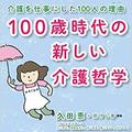 介護や高齢化社会に関する本を紹介します。