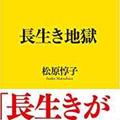 介護や高齢化社会に関する本を紹介します。No.2
