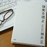 「現実を視よ」ユニクロ社長柳井正氏が日本国民のために書いた名著